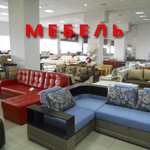 Магазины мебели Усть-Кута