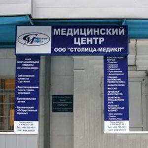 Медицинские центры Усть-Кута