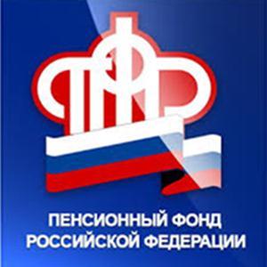 Пенсионные фонды Усть-Кута