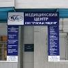 Медицинские центры в Усть-Куте