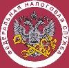 Налоговые инспекции, службы в Усть-Куте
