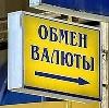 Обмен валют в Усть-Куте