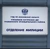 Отделения полиции в Усть-Куте