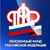 Пенсионные фонды в Усть-Куте