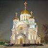 Религиозные учреждения в Усть-Куте
