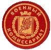 Военкоматы, комиссариаты в Усть-Куте