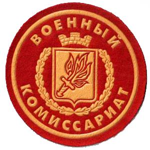 Военкоматы, комиссариаты Усть-Кута
